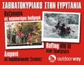 Διήμερη εξόρμηση Rafting στην Ευρυτανια