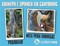 Διήμερη εξόρμηση Canyoning στη Κεντρική Ελλάδα