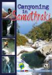 Canyoning στη Σαμοθράκη