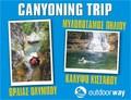 Canyoning Trip στη Κεντρική Ελλάδα