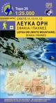 Λευκά Όρη: Σφακιά - Πάχνες [11.11/11.12]