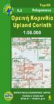 Πεζοπορικός Χάρτης Ορεινή Κορινθία [8.3]